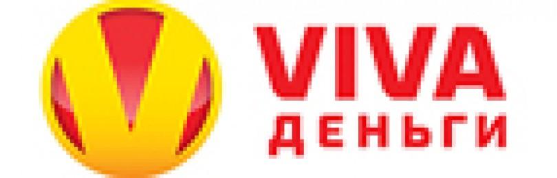 Потребительский кредит Viva-деньги