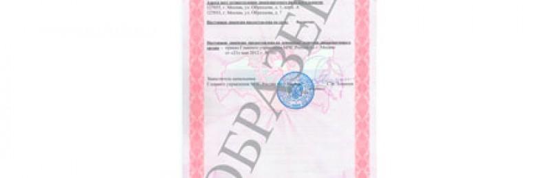 Чтобы получить лицензию МЧС