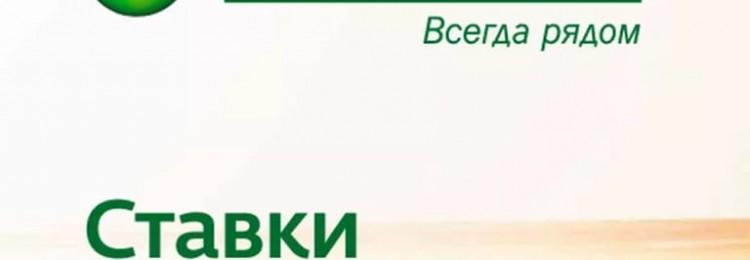Ипотечные ставки в Сбербанке РФ понизились до 8% годовых