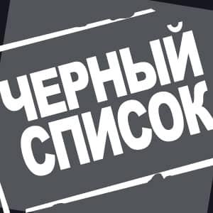 черный список заемщковov