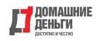 domashnie_dengi